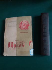 辩证法的逻辑 1949年初版罕见珍本,全国仅发行5000册,马列主义经典著作,三联书店,正版珍本