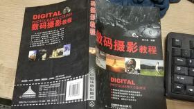 数码摄影教程 /安小龙 中国铁道出版社