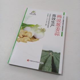 画说葱姜蒜高效生产