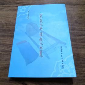 蒙古民俗多元文化结构(作者签名本)