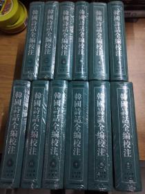 韩国诗话全编校注(全12册)