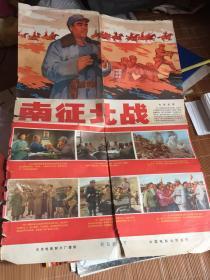 南征北战电影海报