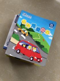 乐智小天地:快乐版小班(18本)+幼幼版小小班(9本)+宝宝版挑战系列(14本)共41册合售