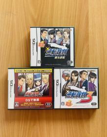 逆转裁判134 1套3张 只有盒说 无游戏 日文原版