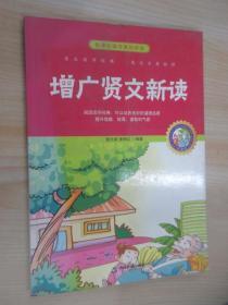 增广贤文新读