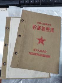1953年 干部履历书外壳 (硬纸壳材质有窝折)
