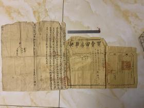 买卖田房草契 1940年 天津地区