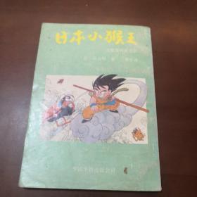 日本小猴王 攻破雷特军总部