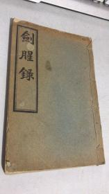 珍本新文学 1913年平报社 初版 线装本(剑腥录)