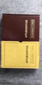 戴炎辉先生七秩华诞祝贺论文集固有法制与现代法学.