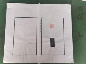 """陈仲芳-""""西泠五老""""之《无闲室印存》印谱散页3"""