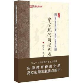 库存书 中国现代司法制度
