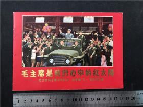 大文革【毛主席使我们心中的红太阳】毛主席和首都革命群众一起欢庆五一国际劳动节,多张毛林合照,有林题照,有四人*照,极少见版本