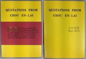 1969年初版《周恩来语录》/ 周恩来/ 黄宝书/ 品好如新 / Quotations from Chou En-lai
