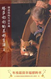 塔莎奶奶的美好生活[ 创造你的生活乐趣 2] (美)杜朵 著,魏采如