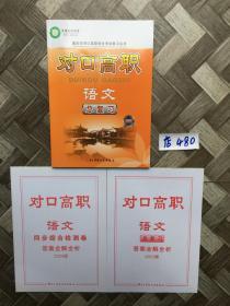 对口高职语文【总复习】2021.和2册答案。重庆市对口高职招生考试复习丛书。注意没有卷子。如图。请看图下单