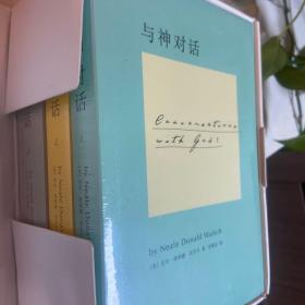 与神 对话(全三卷)
