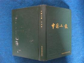 中国之最(修订)