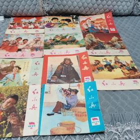 1975年福建版红小红1到12,少了第6,总共11本合售