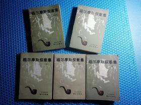 福尔摩斯探案集(全五册) 群众版系列︰1979版