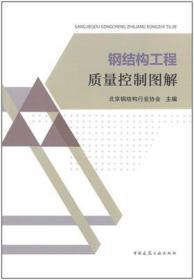 钢结构工程质量控制图解 9787112253852 北京钢结构行业协会 中国建筑工业出版社 蓝图建筑书店