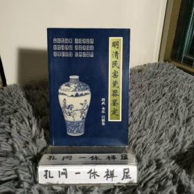 明清民窑瓷器鉴定洪武、永乐、宣德卷