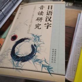 日语汉字音读研究