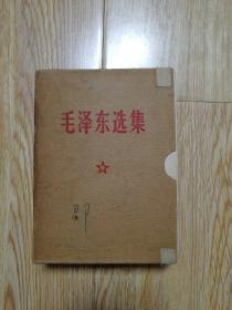 毛泽东选集 一卷本,