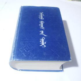 生物词典  蒙文版!