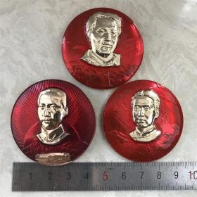 毛主席像章毛泽东各历史时期形象编号铝制套章散件3枚