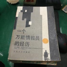《一个万能情报员的经历》唐人著百花文艺出版社32开317页