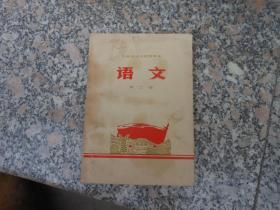 旧课本;文革毛像课本山西省初中试用课本 语文第二册