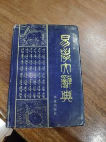 易学大辞典