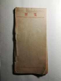 约五六十年代老便笺一本存88页