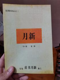 民国杂志 新月