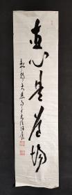 日本回流字画手绘书法图软片D2385