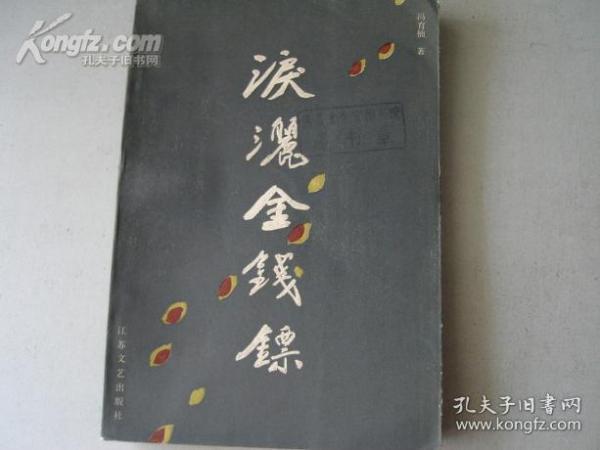 泪洒金钱镖(馆藏书)[4465]