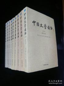 中国文学讲话(全十册),,,