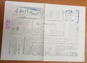 全椒县/全椒影讯复刊号(第1期)