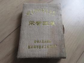 罕见改革开放时期原装《献身国防科技事业荣誉证章》(附证书、原装盒)合金材料-尊A-1(7788)