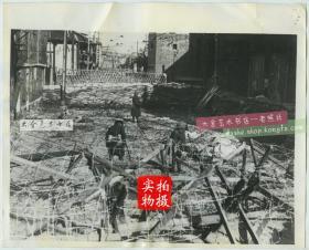 1932年淞沪事变侵华日军和中国国民党军队交战,美国第三十一步兵队在国际租界设立铁丝网路障老照片,阻止其他军人进入。25.3X20.4厘米