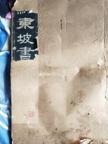 民国手拓<苏轼前赤壁赋,后赤壁赋>开本大尺寸42x25.5