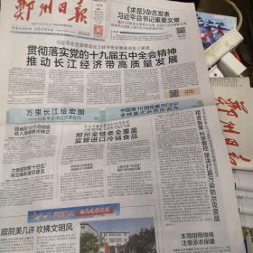 郑州日报2020年11月16日