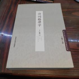 诗词格律学      黑龙江教育出版社2009年一版一印仅印2000册