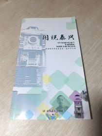 图说泰兴 — 中国城市地图集系列泰兴市分册