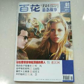 百花悬念故事 2013年01下半月