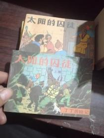 连环画 丁丁历险记大缺本  太阳的囚徒  上下册全  一版一印