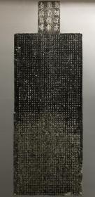 云麾将军碑(约30年前拓,纸微泛黄,含碑额尺寸328.5cm×118cm)