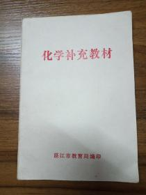 化学补充教材(湛江市教育局)