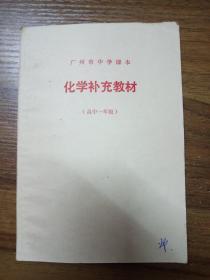 化学补充教材(广州市中学课本  高中一年级)